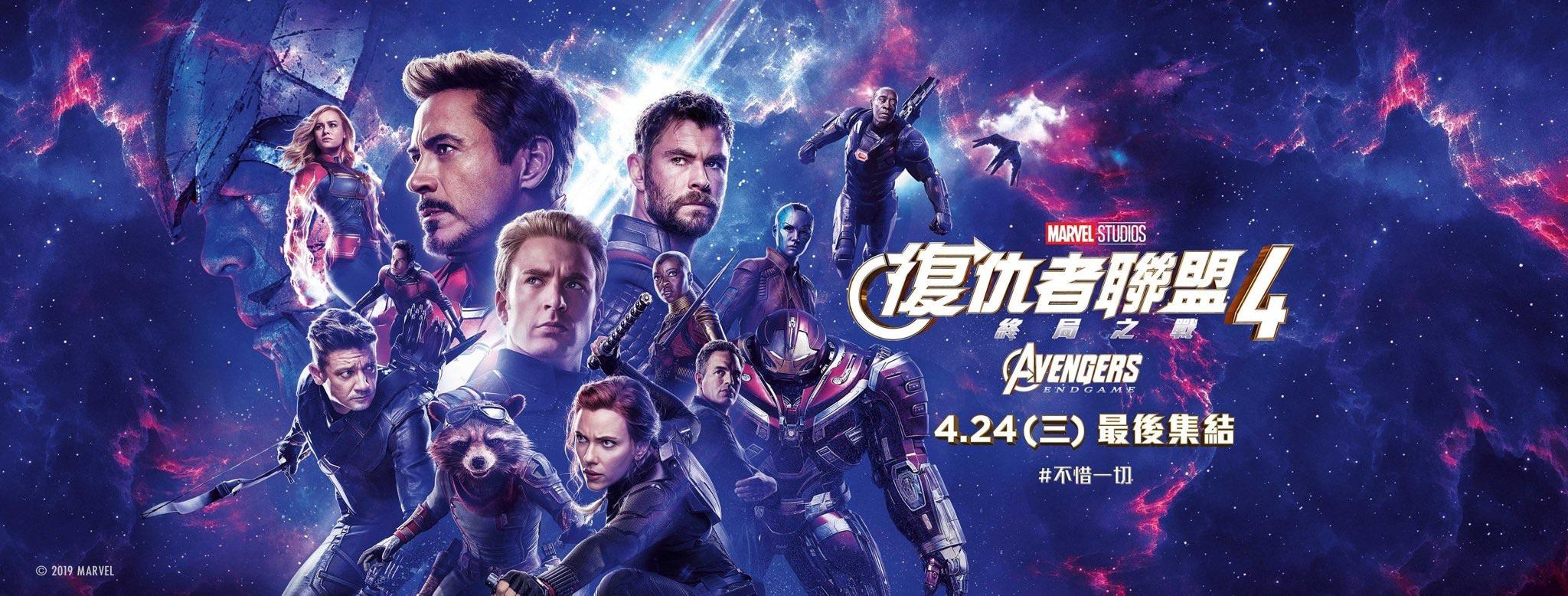 Avengers Endgame Chinese Art Reveals Hulkbuster Cosmic Book News