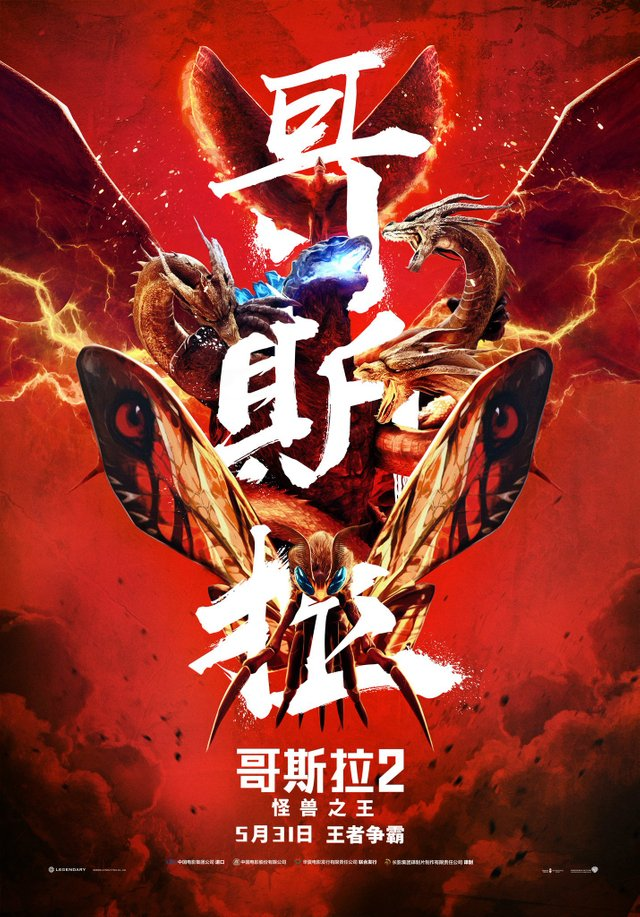 Godzilla King of Monsters Chinese Poster