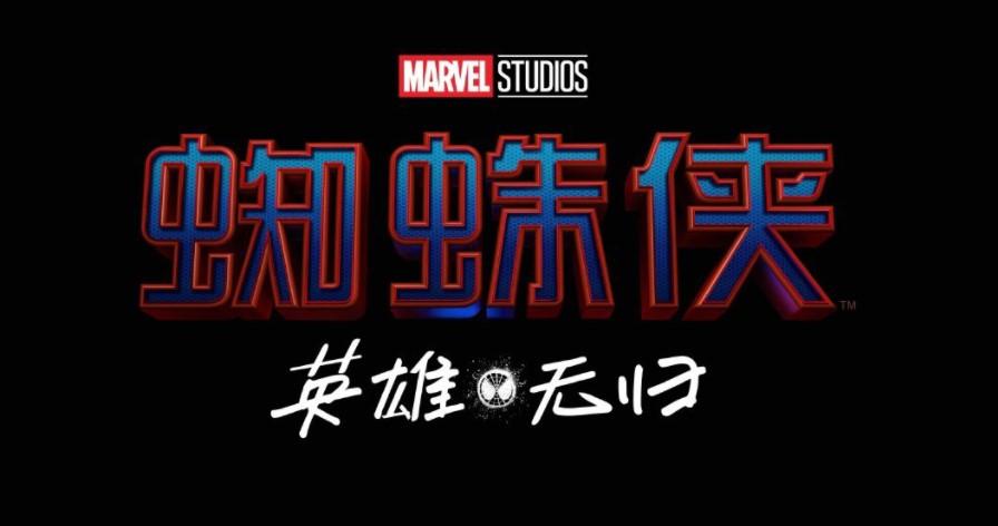 Spider-Man No Way Home China Title