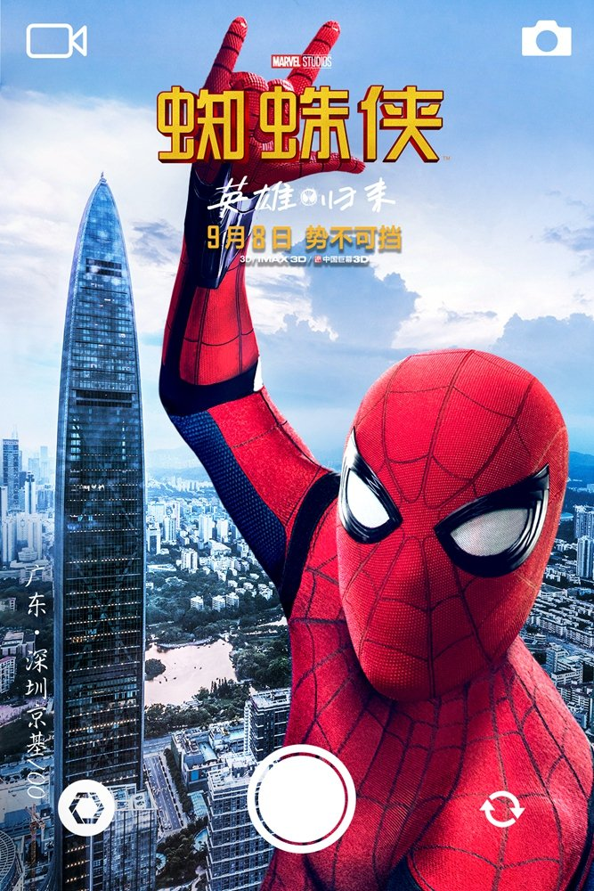 Spider Man Homecoming Chinese Movie Posters Cosmic Book