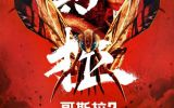 Mothra Unleashed In Godzilla: King of the Monsters Chinese Poster