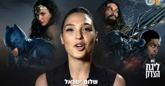 Watch: Justice League Israeli Spot With Gal Gadot