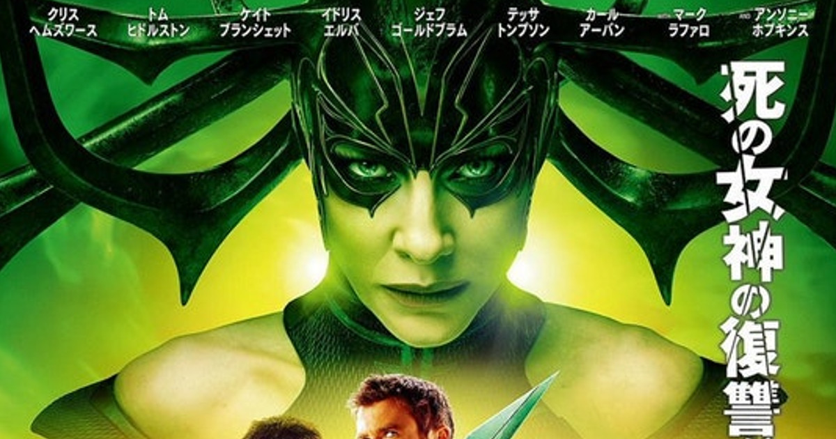 Thor: Ragnarok Gets A Japanese Movie Poster
